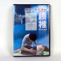 【未開封】間違いだらけの腰椎アジャスト 古谷眞寛