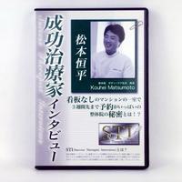 【未開封】成功治療家インタビュー DVD 松本恒平