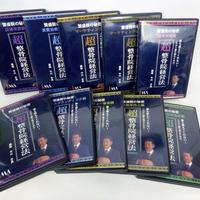 10本セット 超整骨院経営法 繁盛院の秘密 中川忠典