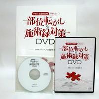 部位転がし&施術録対策DVD