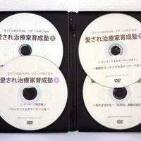 愛され治療家育成塾 DVD セット(No.1、4、5、6)
