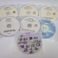 【セット】7枚 氣光整体療法DVDセミナー