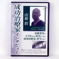 成功治療家インタビュー DVD 山根悟