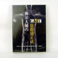 神田大輔のGMT筋膜矯正法