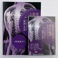 肩甲骨可動域向上 肩こり施術5分プログラム 安治久志