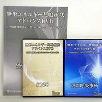 【未開封】無形エネルギー共鳴療法 アドバンスDVD 立川龍夫