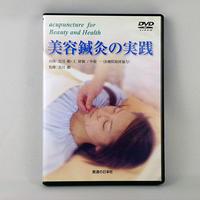 美容鍼灸の実践 北川毅