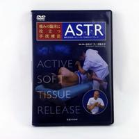 痛みの臨床に役立つ手技療法 ASTR