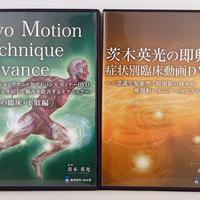 マイオモーションテクニック アドバンス セミナー しびれの臨床・下肢編 茨木英光