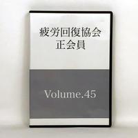 疲労回復協会 正会員DVD Volume.45