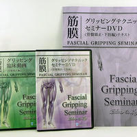 筋膜グリッピングテクニックセミナーDVD(骨盤矯正・下肢編)