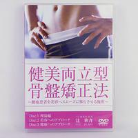 健美両立型 骨盤矯正法 DVD 辻欣斉