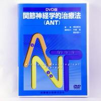 DVD版 関節神経学的治療法
