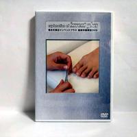 巻き爪矯正インベントプラス 施術手順解説DVD