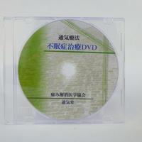 通気療法 不眠症治療DVD