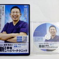 星野高宏の「最新!腰痛ハイパーテクニック」