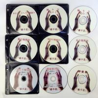 【9枚】癒手道 セミナー DVD セット