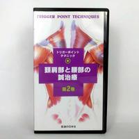 【VHS】トリガーポイントテクニック 第2巻 頚肩部と腰部の鍼治療