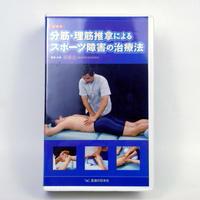 【VHS】分筋・理筋推拿によるスポーツ障害の治療法