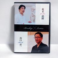 セラピストの学校 ブラッシュアップ講座 Disc3 荒木靖博 谷口晋一
