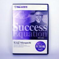【セット】MMS SECRETS Success Equation 収録編  Vol.1 対談編 Vol.1 平秀信
