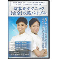 【セット】症状別テクニック 美容テクニック【完全】攻略バイブル
