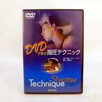 DVDで学ぶ指圧テクニック