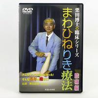 栗田博士の臨床シリーズ まわひねりき療法 膝痛編