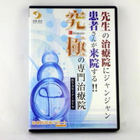 究極の専門治療院の作り方セミナー DVD