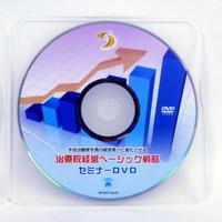 治療院経営ベーシック戦略セミナー DVD