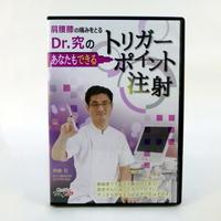 肩腰膝の痛みをとる Dr.究のあなたもできるトリガーポイント注射 斉藤究