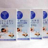 疲労撃退 DVD series 1~4 セット 片平悦子