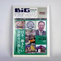 BiG interviews 加治敬通