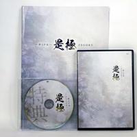 """【未開封】新GP法""""是極"""" 伊藤哲"""