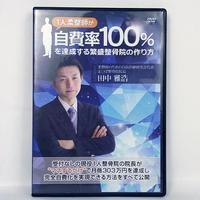 1人柔整師が自費率100%を達成する繁盛整骨院の作り方 田中雅浩