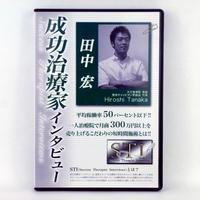 成功治療家インタビュー DVD 田中宏