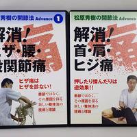 松原秀樹の開節法 Advance 第1巻、第2巻セット