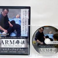 【セット】ARM療法マスタープログラム 四十肩・五十肩編 藤牧秀健