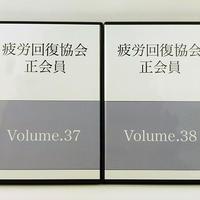 疲労回復協会正会員 DVD Volume.37、38