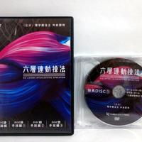 【セット】六層連動操法 波状ダイヤルリリーステクニック 沖倉国悦