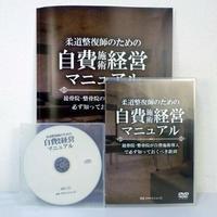 柔道整復師のための自費施術経営マニュアル