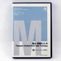 塩川満章D.C.のトムソンテクニック 3