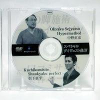 カイロベーシックスペシャルダイジェスト集4  中野直彦 松下展平