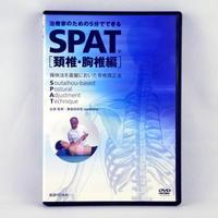 治療家のための5分でできる SPAT 頚椎・胸椎編
