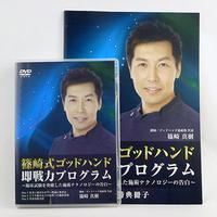 篠崎式ゴッドハンド即戦力プログラム 篠崎真樹