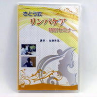 【未開封】さとう式リンパケア 特別セミナー DVD 佐藤青児