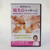 田中玲子の腸美点マッサージ