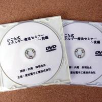 かこた式エネルギー療法セミナー DVD 内尾政明