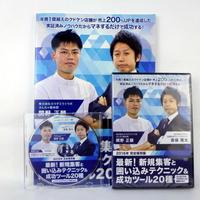最新!新規集客と囲い込みテクニック&成功ツール20種 斉藤隆太 関野正顕