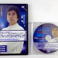 【未開封】DRT ダブルハンドリコイルテクニック 上原宏